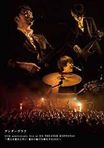 「11th Anniversary Live~僕らは変わらずに、変わり続ける旅をする2015~」 [DVD]