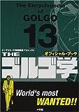 オフィシャル・ブックTHEゴルゴ学 / ビッグコミック特別編集プロジェクト のシリーズ情報を見る