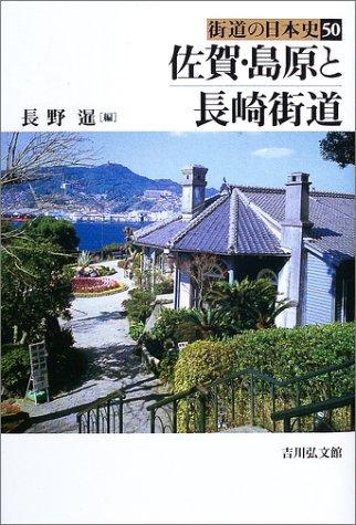 佐賀・島原と長崎街道 (街道の日本史)
