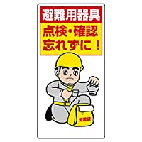 【324-09】ずい道用関係標識 避難器具点検・確認忘れ