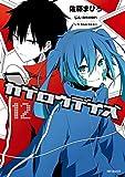カゲロウデイズ 12 (MFコミックス ジーンシリーズ)