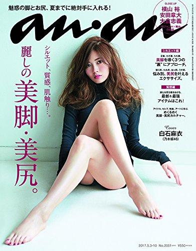 anan (アンアン) 2017/05/10[麗しの美脚・美尻]