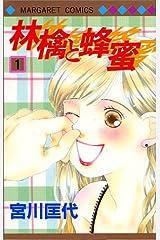 林檎と蜂蜜 1 (マーガレットコミックス) コミック