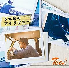 TEE「5年後のアイラブユー」のCDジャケット