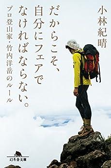 [小林紀晴]のだからこそ、自分にフェアでなければならない。 プロ登山家・竹内洋岳のルール (幻冬舎文庫)