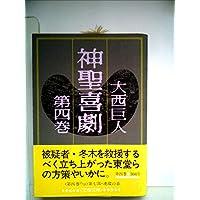 神聖喜劇〈第4巻〉 (1982年) (文春文庫)