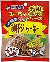 祐食品 砂肝 ジャーキー 唐辛子味 13g×10袋