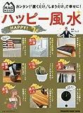 MAG MOOK ハッピー風水 (マガジンハウスムック MAG MOOK)
