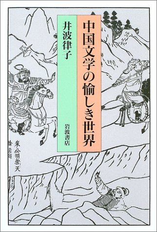 中国文学の愉しき世界の詳細を見る