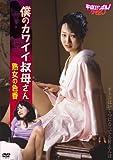 僕のカワイイ叔母さん / 熟女の色香 [DVD]