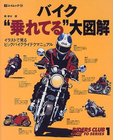 """バイク""""乗れてる""""大図解—イラストで見るビッグバイクライテクマニュアル (エイムック—Riders Club how to series (124))"""