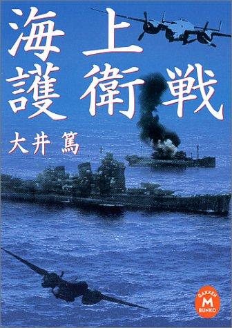 海上護衛戦 (学研M文庫)