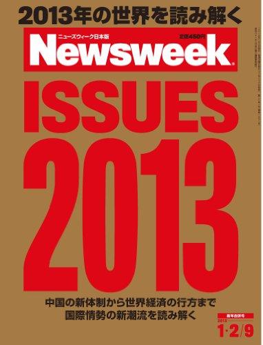 Newsweek (ニューズウィーク日本版) 2013年 1/9号 [雑誌]の詳細を見る