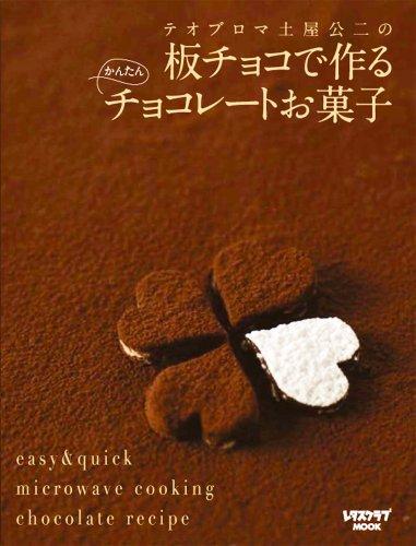 テオブロマ土屋公二の板チョコで作るかんたんチョコレートお菓子 (レタスクラブMOOK)