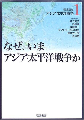岩波講座 アジア・太平洋戦争〈1〉なぜ、いまアジア・太平洋戦争かの詳細を見る