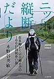 ニッポン縦断だより 佐多岬から宗谷岬までの100日間徒歩の旅 (YAMAKEI CREATIVE SELECTION Frontier Books)
