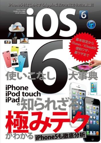 iOS6使いこなし大事典 (三才ムック vol.568)