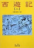 西遊記〈2〉 (岩波文庫)