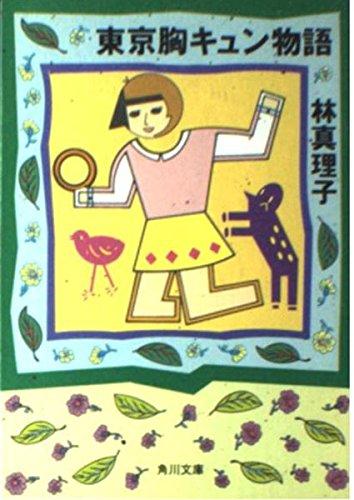 東京胸キュン物語 (角川文庫)の詳細を見る