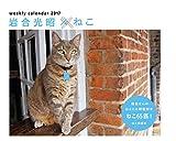 山と渓谷社 岩合 光昭 カレンダー2017 岩合光昭×ねこ 週めくり卓上 (ヤマケイカレンダー2017)の画像