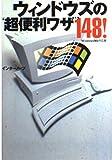 """ウィンドウズの""""超便利ワザ""""148! (宝島社文庫)"""
