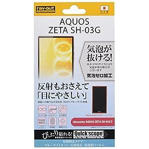 レイ・アウト QUOS ZETA SH-03G...の関連商品4