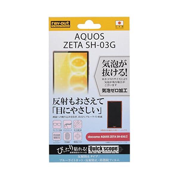 レイ・アウト QUOS ZETA SH-03G ...の商品画像