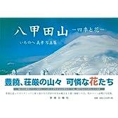 八甲田山 -四季と花- いちのへ義孝写真集
