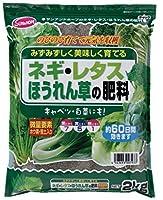 サンアンドホープ ネギ・レタス・ほうれん草の肥料 2kg