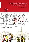 英語で教える 日本の暮らしのマナーとコツ