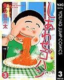しあわせゴハン 3 (ヤングジャンプコミックスDIGITAL)