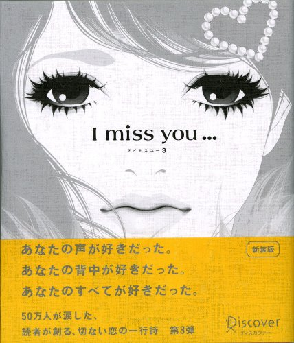 I miss you〈3〉の詳細を見る
