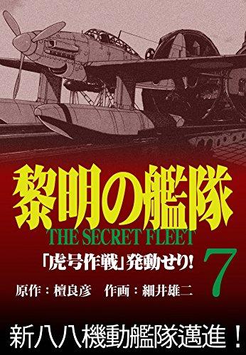 黎明の艦隊コミック版(7) 「虎号...