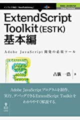 ExtendScript Toolkit(ESTK)基本編 (Adobe JavaScriptシリーズ(NextPublishing)) オンデマンド (ペーパーバック)
