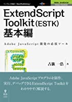 ExtendScript Toolkit(ESTK)基本編 (Adobe JavaScriptシリーズ(NextPublishing))