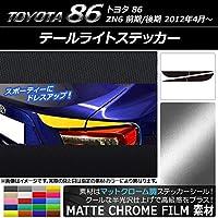 AP テールライトステッカー マットクローム調 トヨタ 86 ZN6 前期/後期 2012年04月~ オレンジ AP-MTCR2166-OR 入数:1セット(4枚)