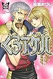 くろアゲハ(4) (月刊少年マガジンコミックス)