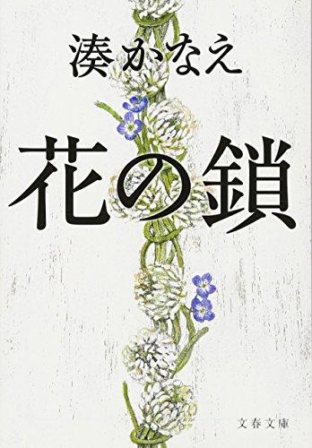 花の鎖 (文春文庫)の詳細を見る