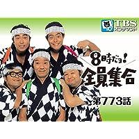 8時だョ!全員集合 #773【TBSオンデマンド】
