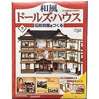 和風ドール ハウス 伝統旅館をつくる NO9 調理場をつくる