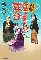 夏まち舞台―千両役者捕物帖 (ハルキ文庫 は 10-5 時代小説文庫)