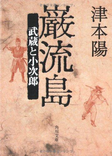 巌流島―武蔵と小次郎 (角川文庫)