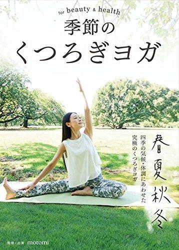 季節のくつろぎヨガ for Beauty and Health [DVD]