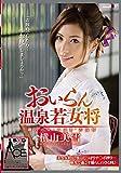 おいらん温泉若女将 横山美雪 [DVD]