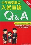 小学校受験の入試面接Q&A―よく出る質問を完全網羅