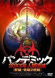 パンデミック 20XX年人類消滅(2枚組)[DVD]