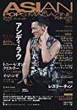 ASIAN POPS MAGAZINE 142号 画像