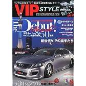 VIP STYLE (ビップ スタイル) 2012年 08月号 [雑誌]