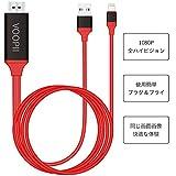 【iOS11対応 】VOOPII HDMI変換ケーブル 1080P Lightning to HDMI変換アダプタ 設定免除 iPhone/iPad/iPod 対応(レッド)