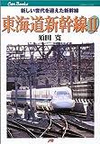 東海道新幹線〈2〉 JTBキャンブックス